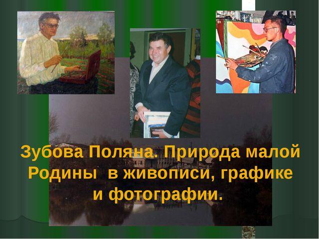 Зубова Поляна. Природа малой Родины в живописи, графике и фотографии.