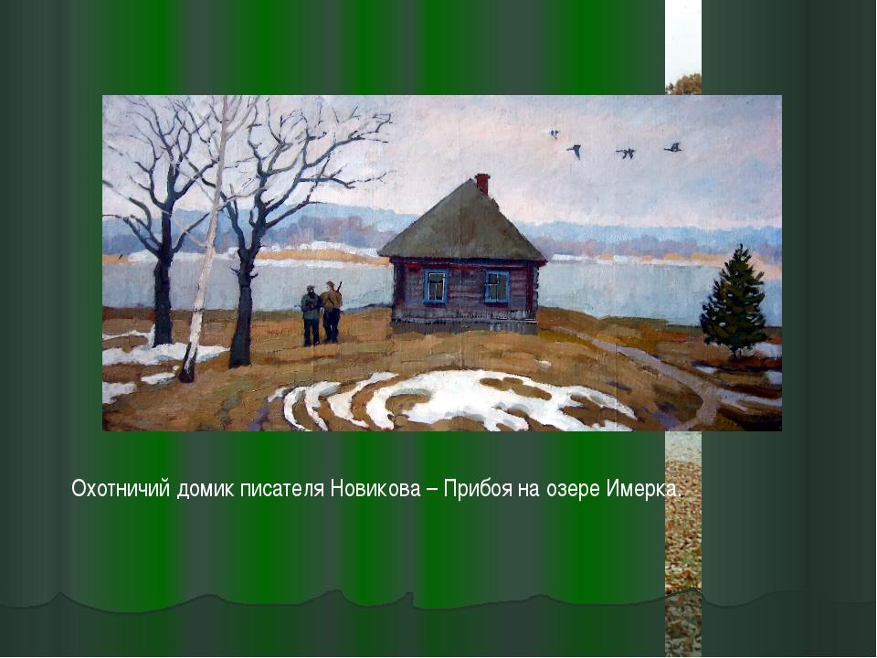 Охотничий домик писателя Новикова – Прибоя на озере Имерка.