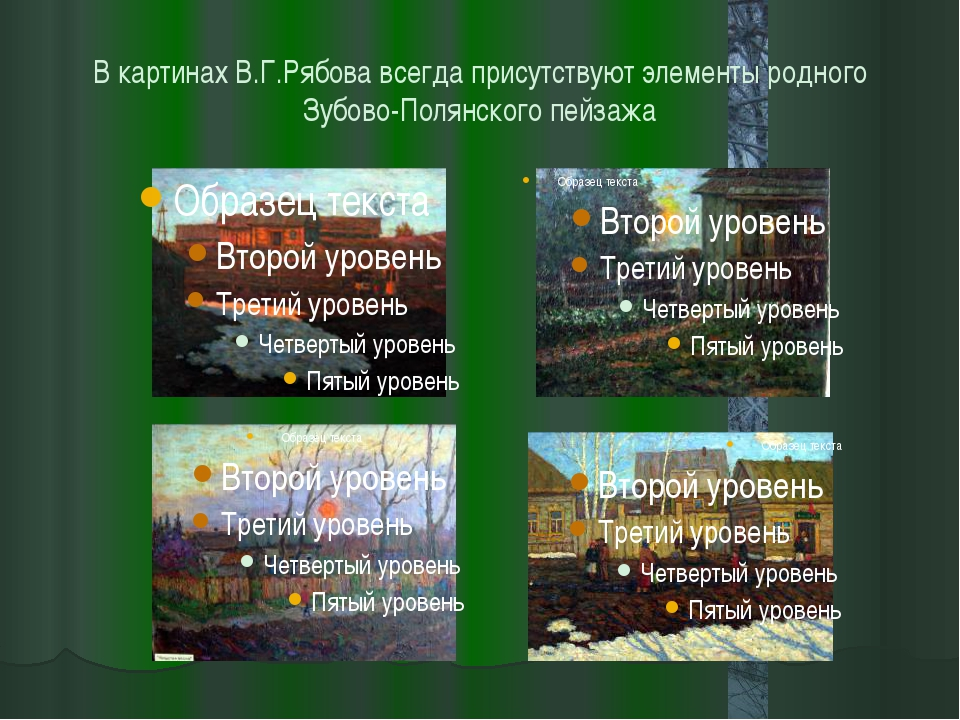 В картинах В.Г.Рябова всегда присутствуют элементы родного Зубово-Полянского...