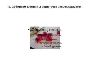 8. Собираем элементы в цветочек и склеиваем его.