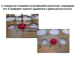 4. Аккуратно снимаем получившийся рулончик, помещаем его в трафарет нужного д