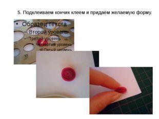 5. Подклеиваем кончик клеем и придаём желаемую форму.