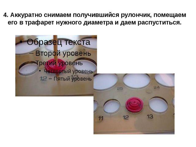 4. Аккуратно снимаем получившийся рулончик, помещаем его в трафарет нужного д...