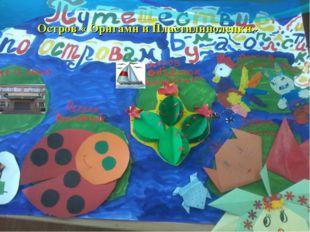 Остров « Оригами и Пластилинолепки»