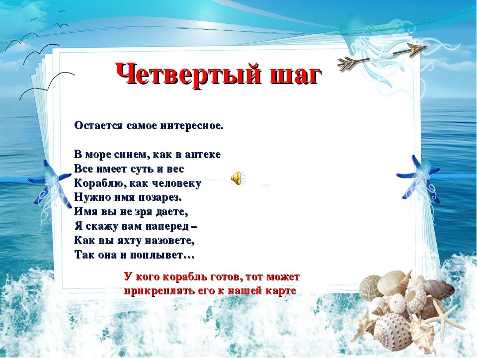 Четвертый шаг Остается самое интересное. В море синем, как в аптеке Все имее...
