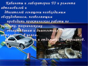 Кабинеты и лаборатории ТО и ремонта автомобилей и двигателей оснащены необхо