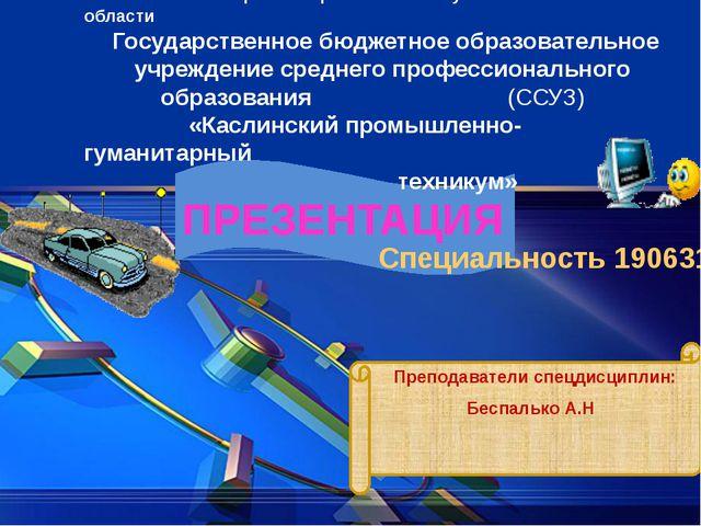ПРЕЗЕНТАЦИЯ Специальность 190631 Преподаватели спецдисциплин: Беспалько А.Н...