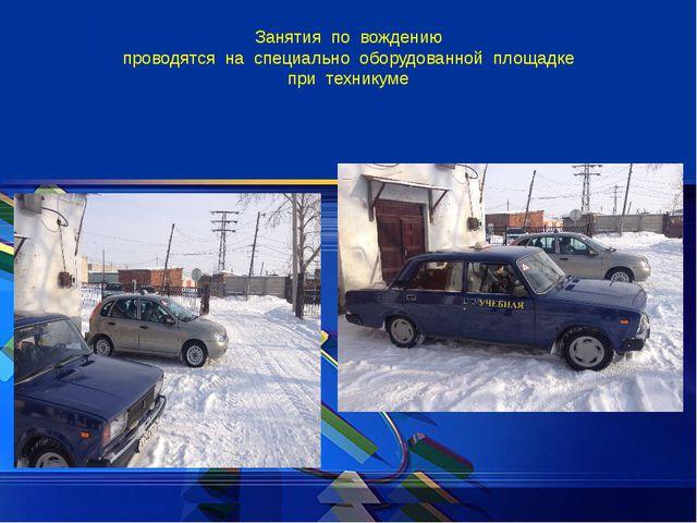 Занятия по вождению проводятся на специально оборудованной площадке при техн...