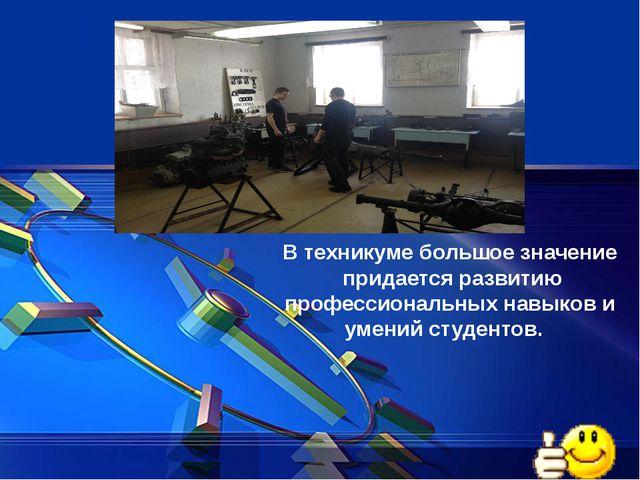 В техникуме большое значение придается развитию профессиональных навыков и у...