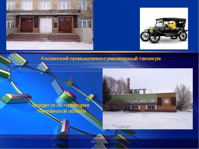 Каслинский промышленно-гуманитарный техникум находится на территории Челябин...