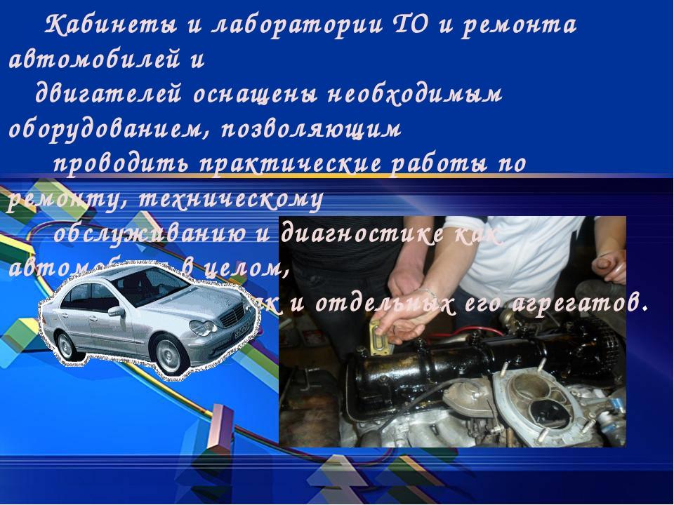 Кабинеты и лаборатории ТО и ремонта автомобилей и двигателей оснащены необхо...