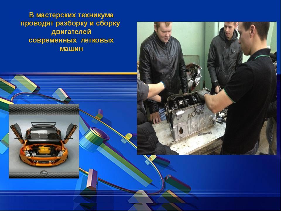 В мастерских техникума проводят разборку и сборку двигателей современных лег...