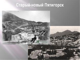 Старый-новый Пятигорск