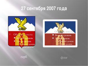 27 сентября 2007 года герб флаг