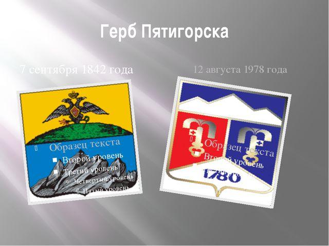 Герб Пятигорска 7 сентября 1842 года 12 августа 1978 года