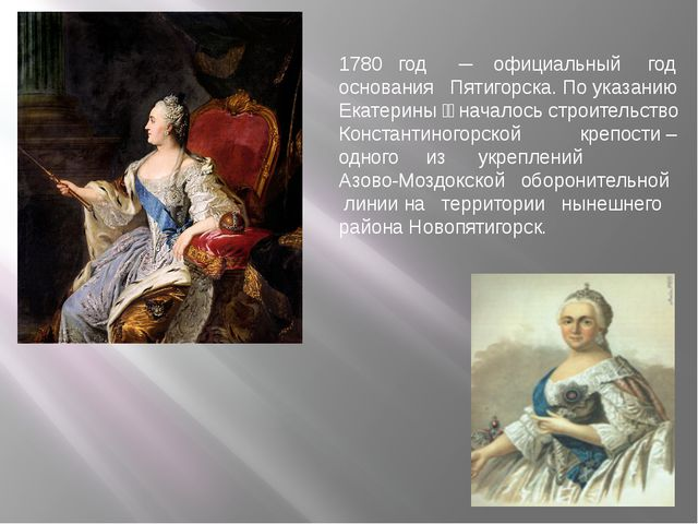 1780 год ─ официальный год основания Пятигорска. По указанию Екатерины ӀӀ на...