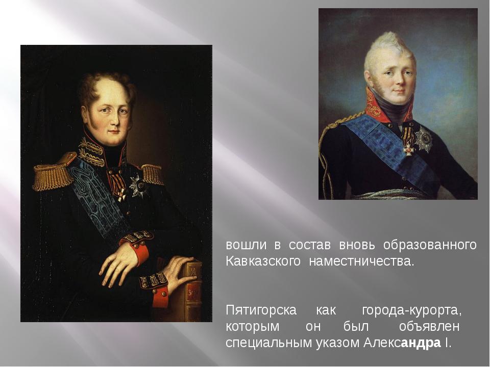 -1785 год ̶ Пятигорье и Кавминводы вошли в состав вновь образованного Кавказс...