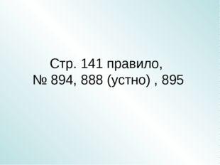 Стр. 141 правило, № 894, 888 (устно) , 895