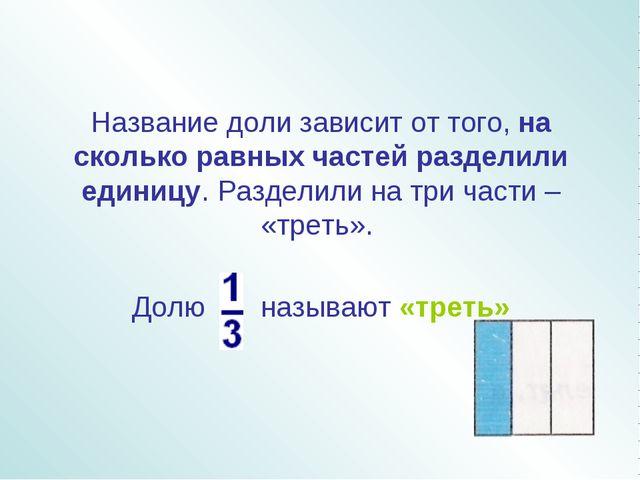 Название доли зависит от того, на сколько равных частей разделили единицу. Ра...
