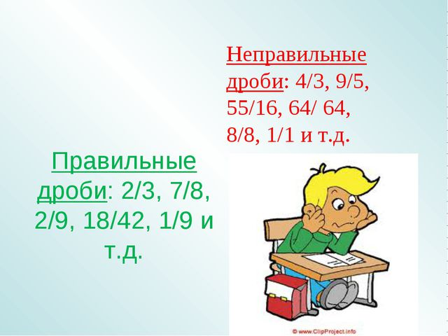 Правильные дроби: 2/3, 7/8, 2/9, 18/42, 1/9 и т.д. Неправильные дроби: 4/3,...
