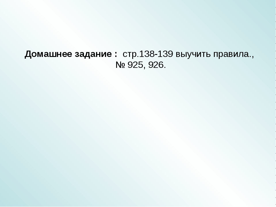 Домашнее задание : стр.138-139 выучить правила., № 925, 926.