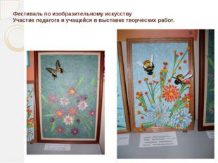 Фестиваль по изобразительному искусству Участие педагога и учащейся в выставк