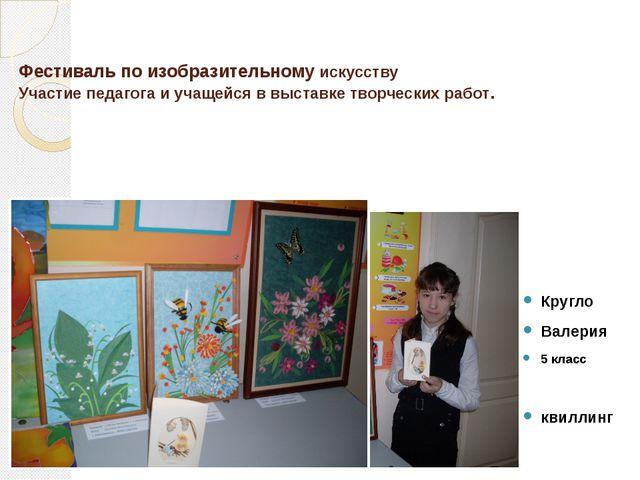 Фестиваль по изобразительному искусству Участие педагога и учащейся в выставк...