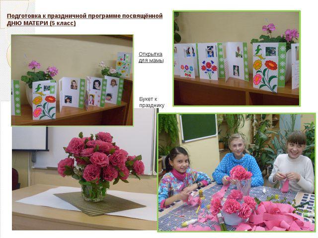 Подготовка к праздничной программе посвящённой ДНЮ МАТЕРИ (5 класс) Открытка...