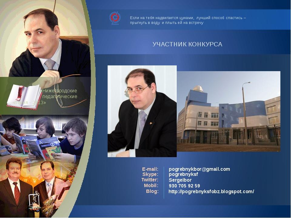 УЧАСТНИК КОНКУРСА E-mail: pogrebnykbor@gmail.com Skype: pogrebnyksf Twitter:...