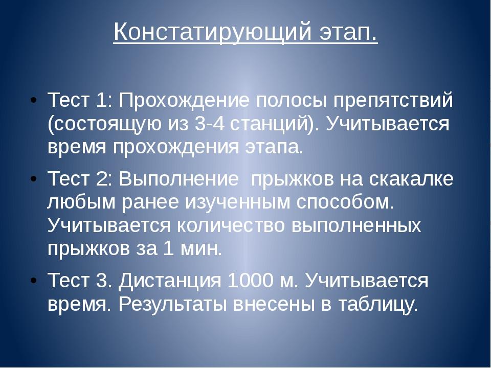 Констатирующий этап. Тест 1: Прохождение полосы препятствий (состоящую из 3-4...
