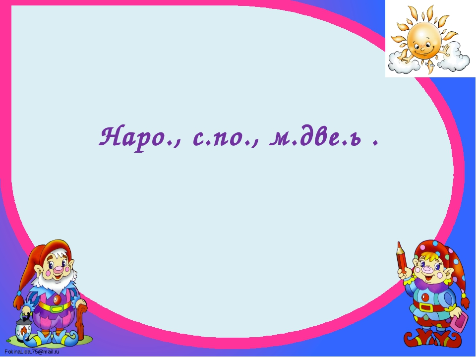 Наро., с.по., м.две.ь . FokinaLida.75@mail.ru