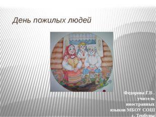 День пожилых людей Заголовок Федорова Г.В . учитель иностранных языков МБОУ С