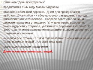 """Отмечать """"День престарелых"""" предложил в 1947 году Масао Кадоваки, староста не"""