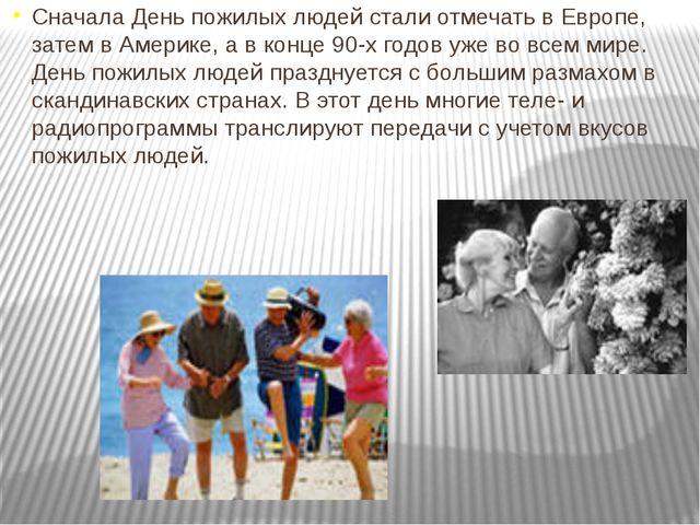 Сначала День пожилых людей стали отмечать в Европе, затем в Америке, а в конц...