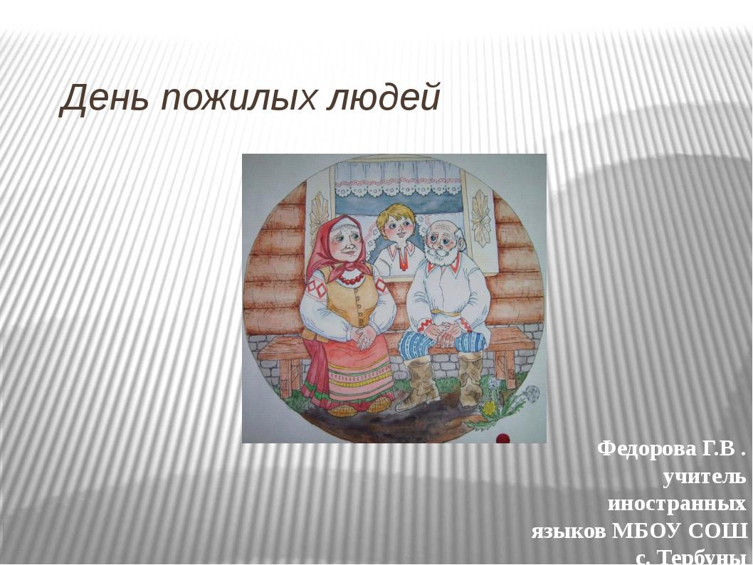 День пожилых людей Заголовок Федорова Г.В . учитель иностранных языков МБОУ С...