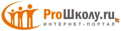 http://www.proshkolu.ru/img/logo/proshkolu.png
