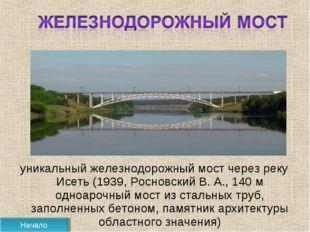уникальный железнодорожный мост через реку Исеть (1939, Росновский В. А., 140