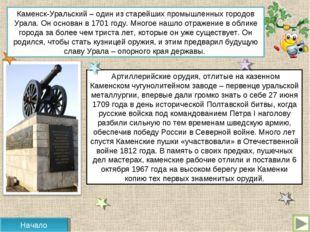 Каменск-Уральский – один из старейших промышленных городов Урала. Он основан