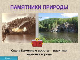 Скала Каменные ворота – визитная карточка города Начало