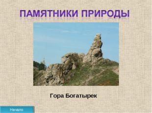Гора Богатырек Начало