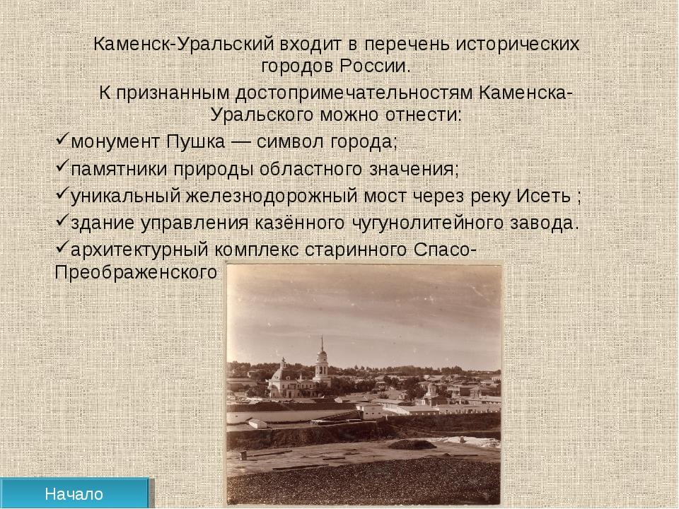 Каменск-Уральский входит в перечень исторических городов России. К признанным...