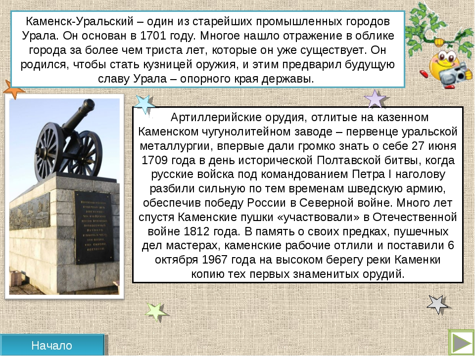 Каменск-Уральский – один из старейших промышленных городов Урала. Он основан...