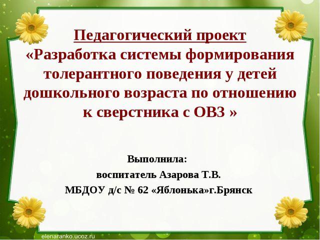 Педагогический проект «Разработка системы формирования толерантного поведения...