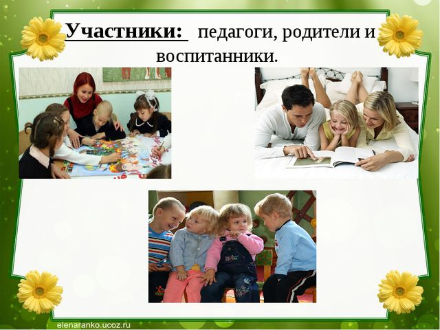 Участники: педагоги, родители и воспитанники.