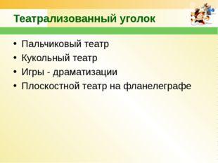 Театрализованный уголок Пальчиковый театр Кукольный театр Игры - драматизации