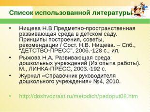 Список использованной литературы Нищева Н.В Предметно-пространственная развив