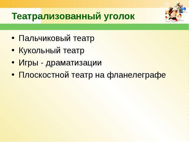 Театрализованный уголок Пальчиковый театр Кукольный театр Игры - драматизации...