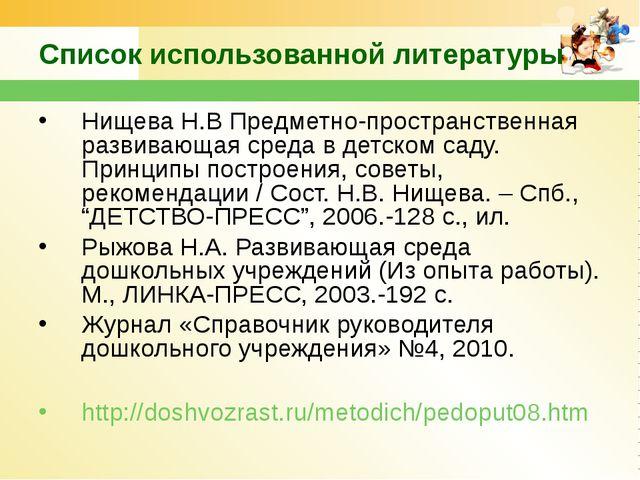 Список использованной литературы Нищева Н.В Предметно-пространственная развив...