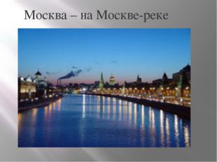 Москва – на Москве-реке