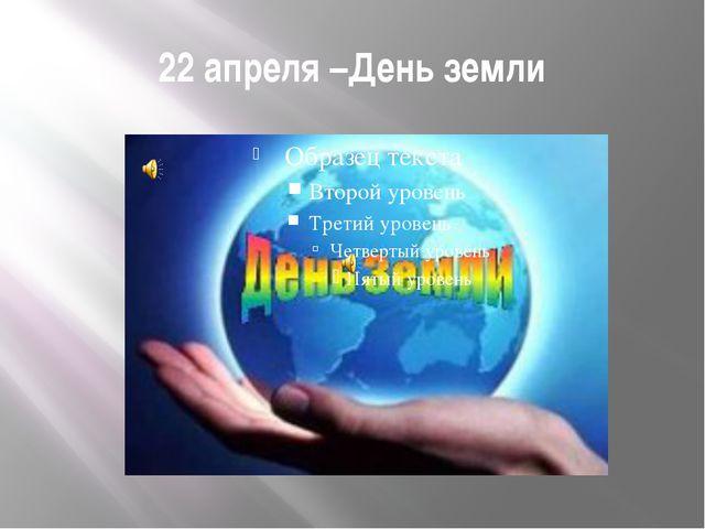 22 апреля –День земли